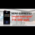 NERO ESPRESSO всего за 115 000 рублей!